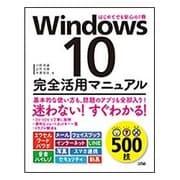 Windows10完全活用マニュアル [単行本]