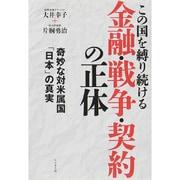 この国を縛り続ける金融・戦争・契約の正体―奇妙な対米属国「日本」の真実 [単行本]