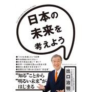 日本の未来を考えよう [単行本]