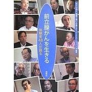 前立腺がんを生きる―体験者48人が語る [単行本]