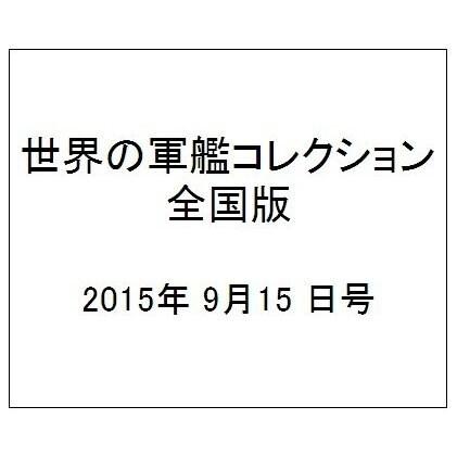 世界の軍艦コレクション全国版(69) 2015年 9/15 号