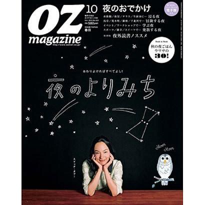 OZ magazine (オズ・マガジン) 2015年 10月号 [雑誌]