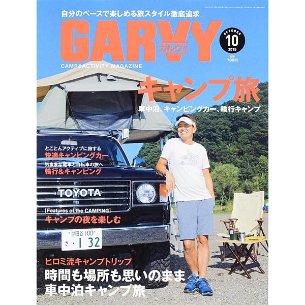 ガルヴィ 2015年 10月号 [雑誌]