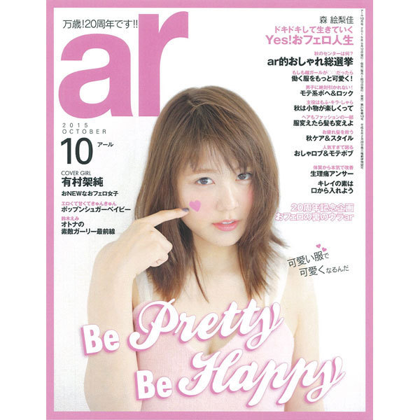 ar (アール) 2015年 10月号 [雑誌]