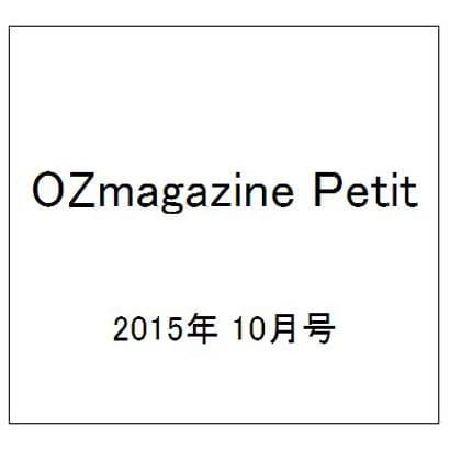 OZmagazine Petit 2015年 10月号 [雑誌]