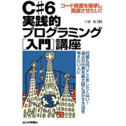C#6実践的プログラミング「入門」講座―コード資産を継承し発展させたい!! [単行本]