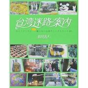 台湾迷路案内 ガイドブックにあんまり載らない台湾ディープスポット80 [ムックその他]