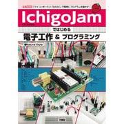 IchigoJamではじめる電子工作&プログラミング(I・O BOOKS) [単行本]
