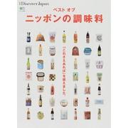 別冊Discover Japan ベスト オブ ニッポンの調味料 [ムックその他]