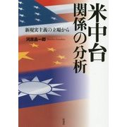 米中台関係の分析―新現実主義の立場から [単行本]