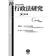 行政法研究 第10号 [全集叢書]