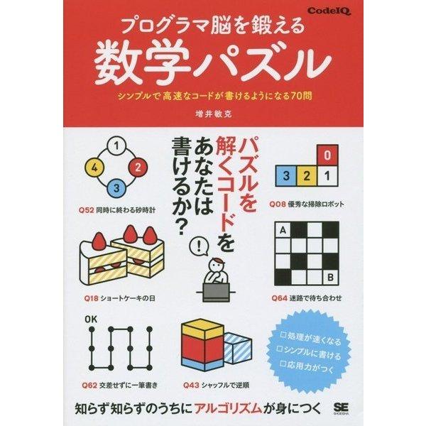 プログラマ脳を鍛える数学パズル―シンプルで高速なコードが書けるようになる70問 [単行本]