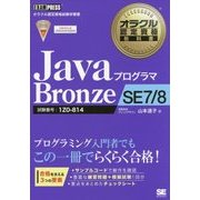 JavaプログラマBronze SE7/8(オラクル認定資格教科書) [単行本]