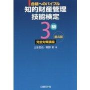 合格へのバイブル 知的財産管理技能検定3級完全対策講座 第4版 [単行本]
