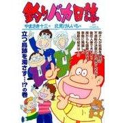 釣りバカ日誌<92>(ビッグ コミックス) [コミック]