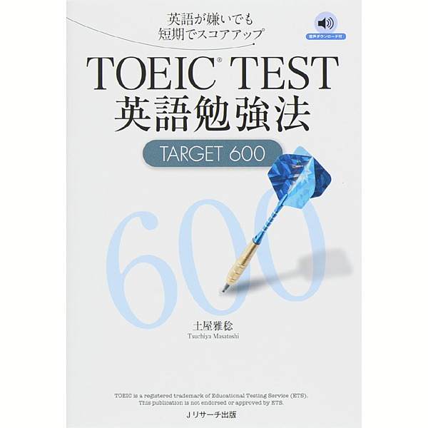 TOEIC TEST 英語勉強法 TARGET 600 [単行本]