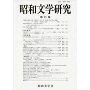 昭和文学研究〈第71集〉 [全集叢書]