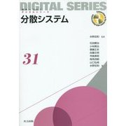 分散システム(未来へつなぐデジタルシリーズ〈31〉) [全集叢書]