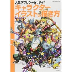 ヨドバシcom 人気アプリゲームで学ぶキャラクターイラスト