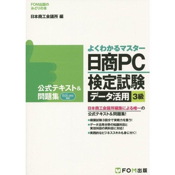 よくわかるマスター日商PC検定試験データ活用3級公式テキスト&問題集 Microsoft Excel2013対応(FOM出版のみどりの本) [単行本]
