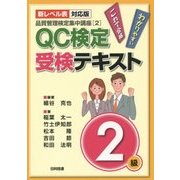 品質管理検定集中講座〈2〉QC検定受検テキスト2級―新レベル表対応版 第2版 [単行本]