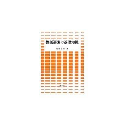 機械要素の基礎知識 [単行本]