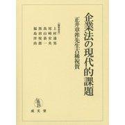 企業法の現代的課題―正井章筰先生古稀祝賀 [単行本]