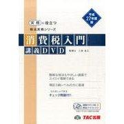 消費税入門講義DVD 平成27年度版(実務に役立つ税法実務シリーズ)