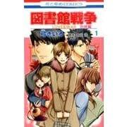 図書館戦争 LOVE&WAR 別冊編(1) [コミック]