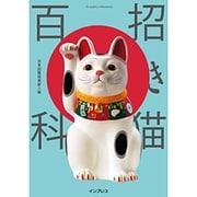 招き猫百科 [単行本]