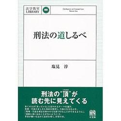 刑法の道しるべ (法学教室ライブラリィ) [単行本]