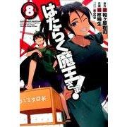 はたらく魔王さま!(8)(電撃コミックス) [コミック]