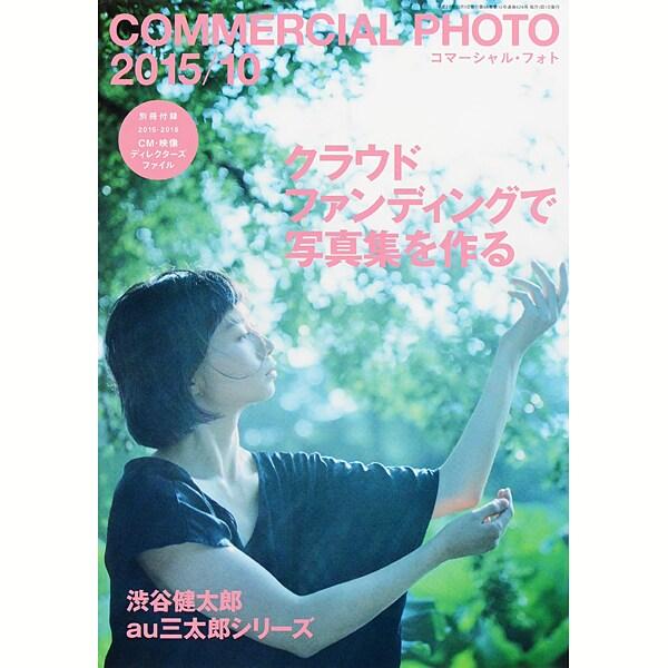 COMMERCIAL PHOTO (コマーシャル・フォト) 2015年 10月号 [雑誌]