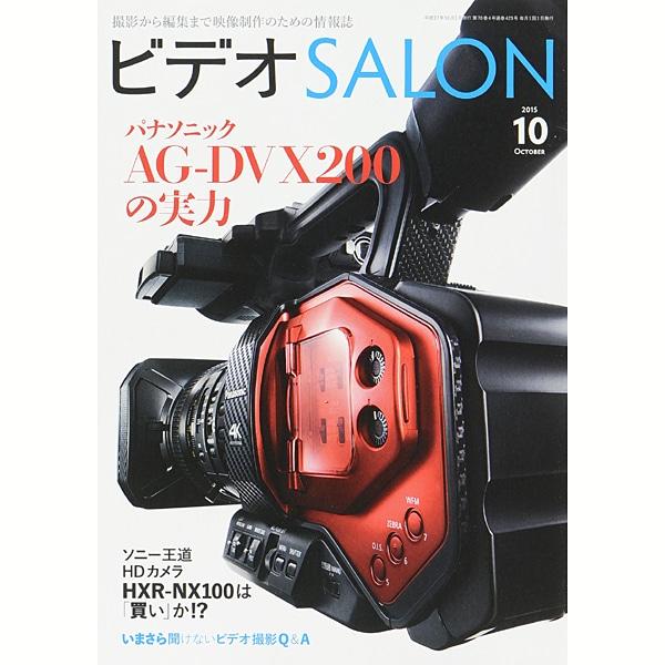 ビデオ SALON (サロン) 2015年 10月号 [雑誌]