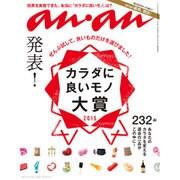 an・an (アン・アン) 2015年 9/9号 No.1969 [雑誌]
