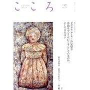 こころ Vol.27 [単行本]