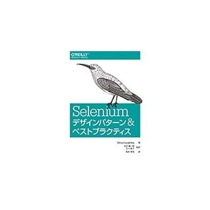 Seleniumデザインパターン&ベストプラクティス [単行本]