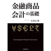 金融商品会計の基礎 [単行本]