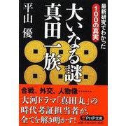 大いなる謎 真田一族―最新研究でわかった100の真実(PHP文庫) [文庫]