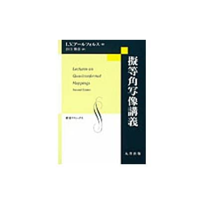 擬等角写像講義(数学クラシックス〈29〉) [全集叢書]