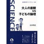 大人の直観vs子どもの論理(岩波科学ライブラリー 241) [全集叢書]