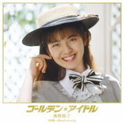 ゴールデン★アイドル 南野陽子 30th Anniversary