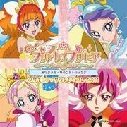 Go!プリンセスプリキュア オリジナル・サウンドトラック2 プリキュア・サウンド・ブレイズ!!