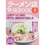 ラーメン店 繁盛BOOK(15) (旭屋出版ムック) [ムックその他]