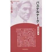 パステルナーク 新装版 (CenturyBooks―人と思想〈145〉) [全集叢書]