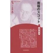 南極のスコット 新装版 (CenturyBooks―人と思想〈147〉) [全集叢書]