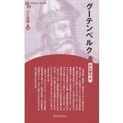 グーテンベルク 新装版 (CenturyBooks―人と思想〈150〉) [全集叢書]