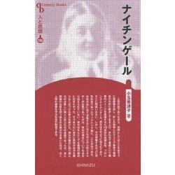 ナイチンゲール 新装版 (CenturyBooks―人と思想〈155〉) [全集叢書]