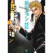新宿セブン 2(ニチブンコミックス) [コミック]