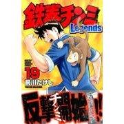 鉄拳チンミLegends 19(月刊マガジンコミックス) [コミック]